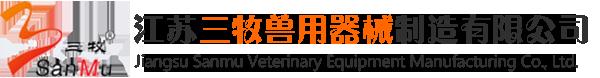 江苏三牧sbf999pt老虎机手机版胜博发877手机版制造有限公司